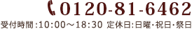 0120-81-6462